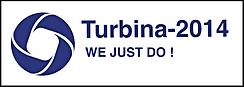Картриджи для турбин