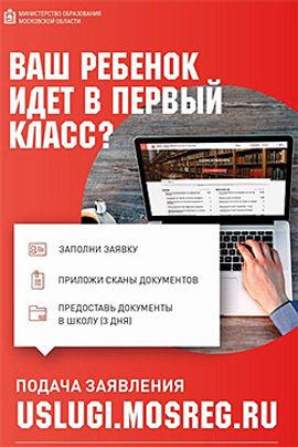 v_1_klass_mosreg.jpg