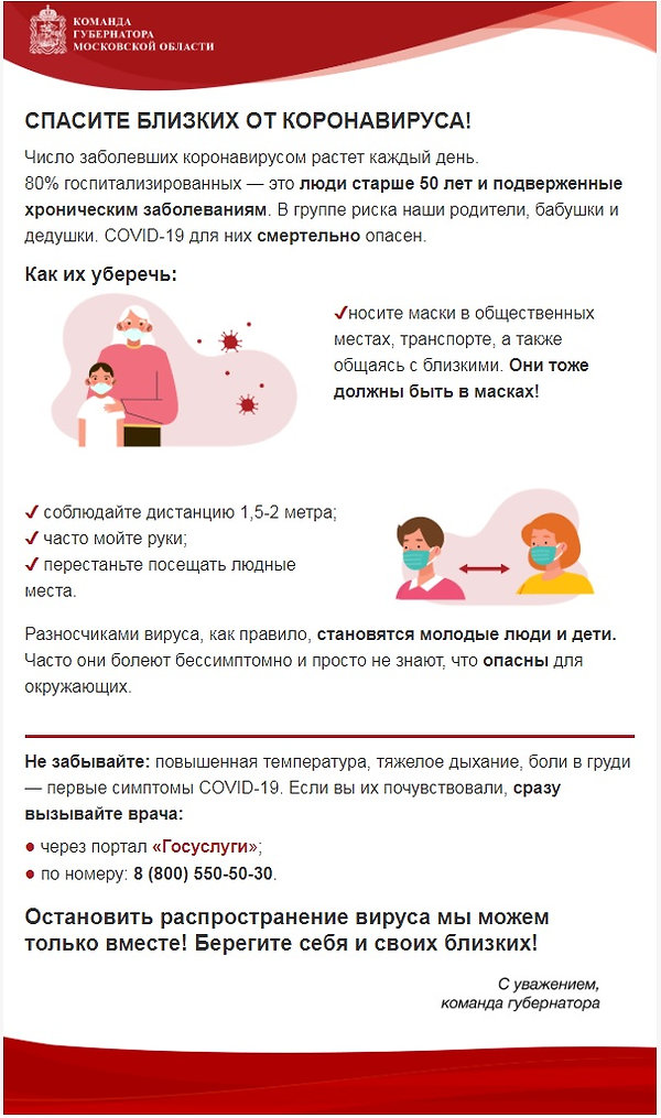 стоп-короновирус.jpg