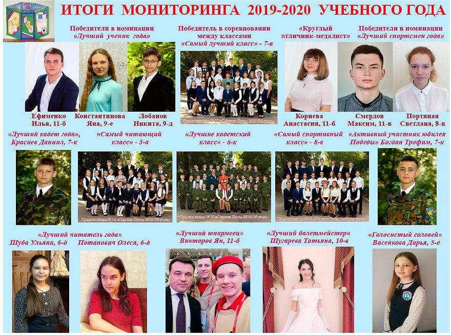 Мон.19-20.jpg