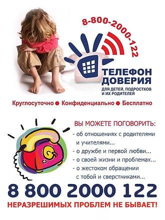 Детский-телефон-доверия-2-768x1024.jpg