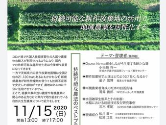 自然共生型農業の理論と技術