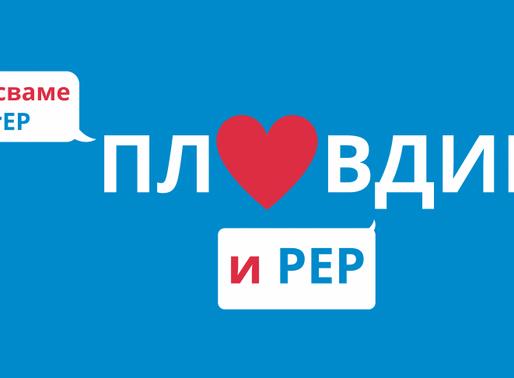 Канален ред за изписване на PrEP и PEP срещу ХИВ в Пловдив