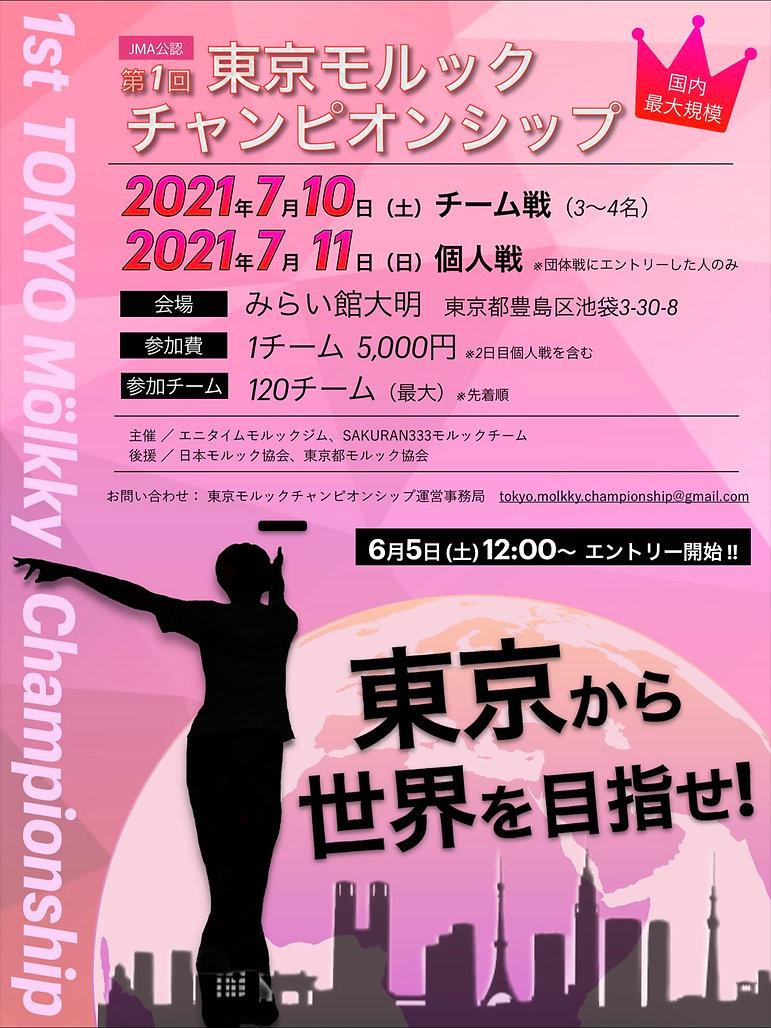tokyochampionshipポスター.jpg
