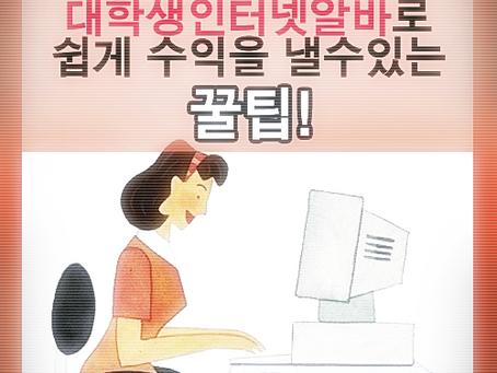 광주여성알바 ↓전국가능 광주고수익알바~ 초기비용 없는 단기알바
