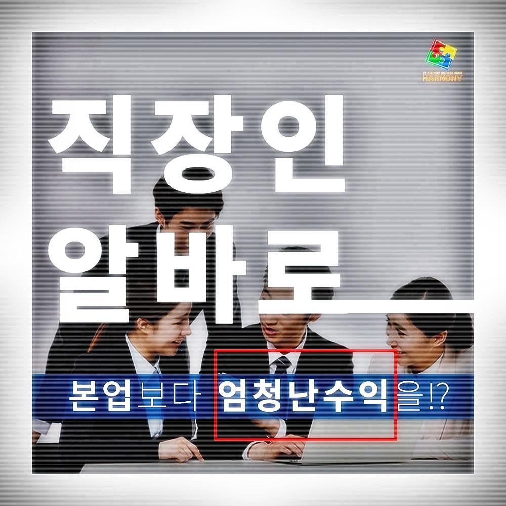 성남주부인터넷알바 전국가능 성남주부부업