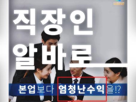 성남주부인터넷알바 ←전국가능 성남주부부업~ (초기비용 없는 주부알바) 0시55분