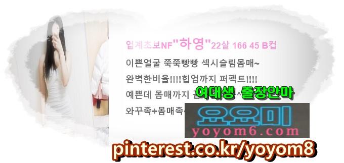 과천후불출장샵 오픈 ^ 요요미과천출장안마 - {과천출장샵} 최고의 출장서비스 과천콜걸(운동)