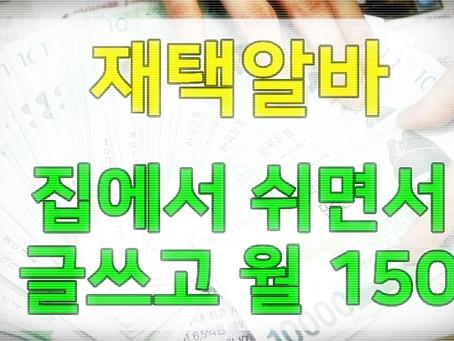 춘천주부재택알바 ↔전국가능 주부고수익알바~ (초기비용 없는 고수익알바) 22시20분