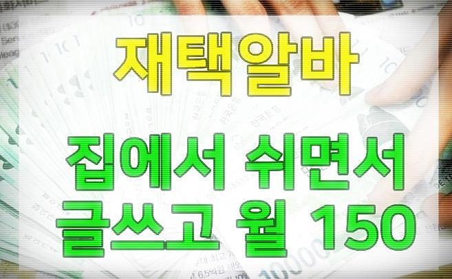 춘천주부재택알바 ↔전국가능 주부고수익알바~ (초기비용 없는 고수익알바)