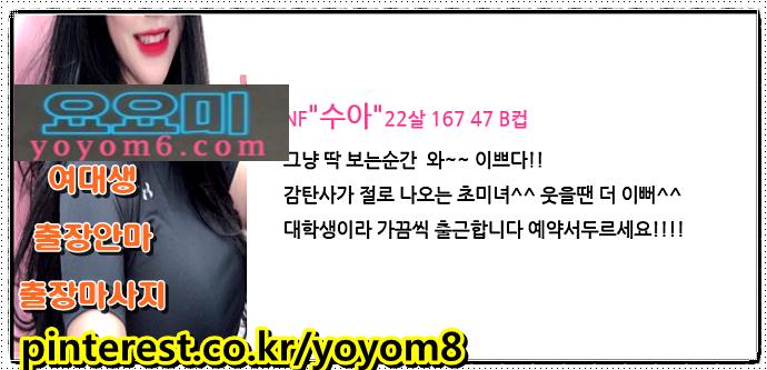요요미김포출장안마입니다 ⌡ 요요미김포콜걸 - 김포출장마사지