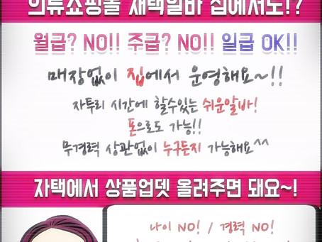 울산여성재택부업 ↑전국가능 고수익부업~ (초기비용 없는 인터넷알바)