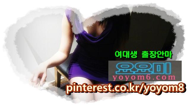 고양후불출장샵 소개 ↑ 요요미고양출장안마 - {고양출장안마} 최고의 출장서비스 고양출장안마(상승)