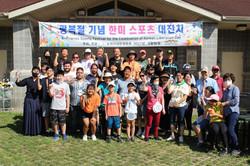 K-Friends Sports Festival