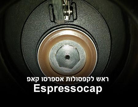 ראש-אספרסו-קאפF.jpg