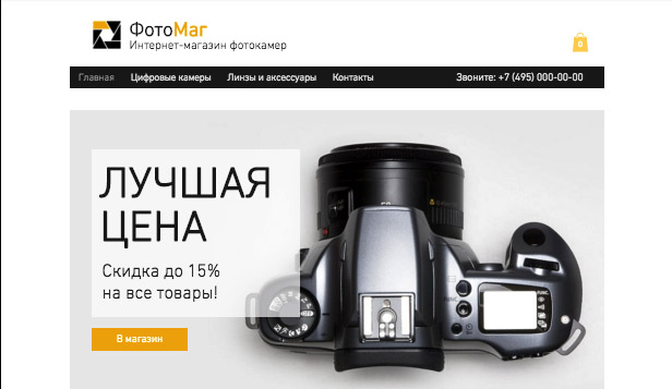 Электроника website templates – Магазин фотокамер
