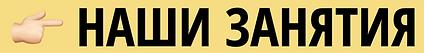Снимок экрана 2020-11-24 в 14.35.30.png
