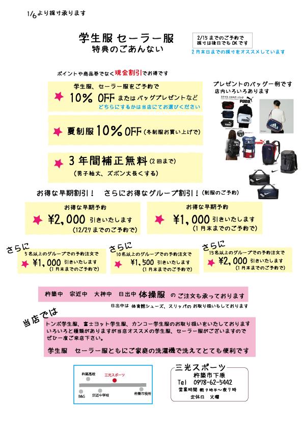 サンプル 令和3年 中学 学生服 チラシ.png