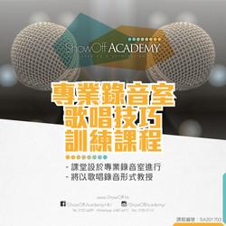 專業錄音室歌唱技巧訓練課程