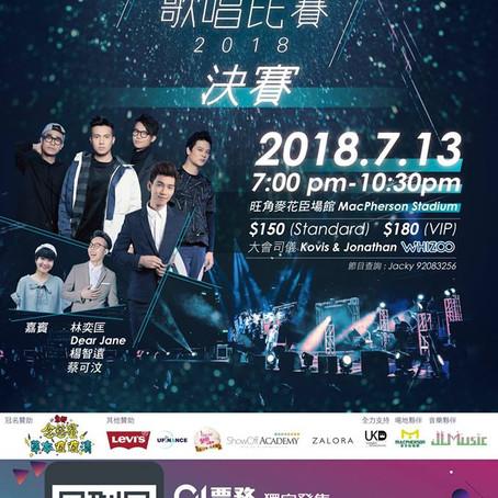 ICMA大專聯校歌唱比賽2018