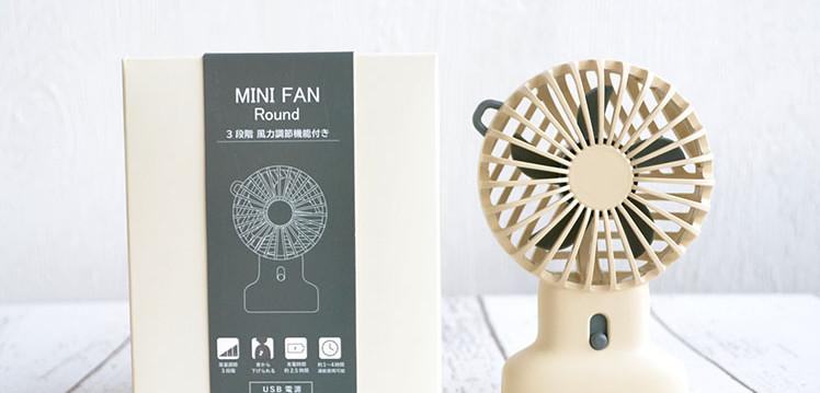 minifan_round_Camel.jpg