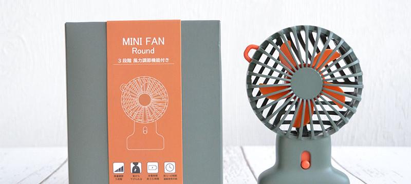 minifan_round_gr.jpg