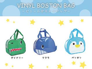 新商品 ビニールボストンバッグのご紹介