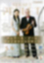 2020.5.9 福井県美浜町なびあすホール ジェラール+余里.jpg