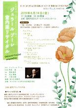 20190614 Morioka .jpg