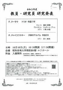 2021.10.18 昭和音大教員コンサート Kuhlau Flute Trio .jpg
