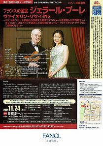 2021.11.24 Nikkei Hall .jpeg