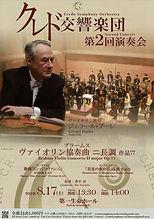 20190817 Brahms Poulet_Toyohira CREDO .j