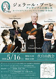 2020.5.16 Mozartian Verein 代官山協会.jpg