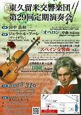 2020.5.31 東久留米交響楽団 まろにえホール Lalo スペイン交響曲.