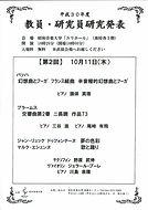 20181011 Showa Professor Concert Sax Tri