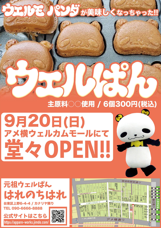 10月2日(金)11時オープン!