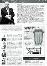2019.06.13 Sendai Brahms P5裏  (1).jpg