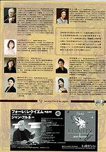 2019.09.20_FAURE__Futaba+Poulet_裏_.jpg