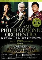 2019.10.06 Brahms Doppel Asao .jpg