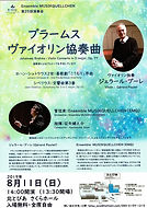 2019.08.11 Brahms  Poulet_Soya  Hokutopi