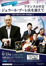 2019.06.13 Sendai Brahms P5 表 .jpg
