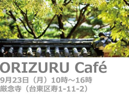 『ORIZURU Cafe(9/23)』のご案内