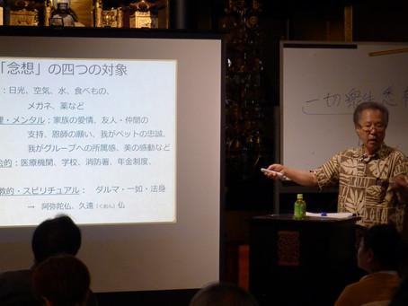 『ケネス・タナカの仏教教室Ⅲ』第4回が開催されました