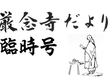 お寺のお便り「厳念寺だより臨時号2020」を公開しました
