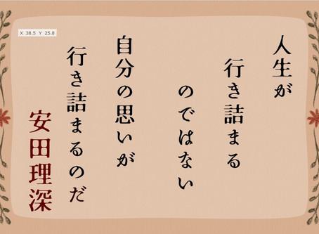 今月のことば 2020/9
