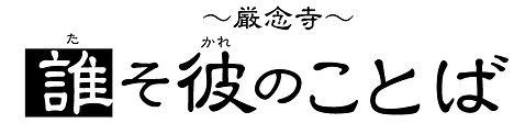誰そ彼のことば(ロゴ)2.jpg