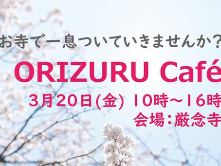 ※当イベント中止となりました。『ORIZURU Cafe(3/20)』のご案内