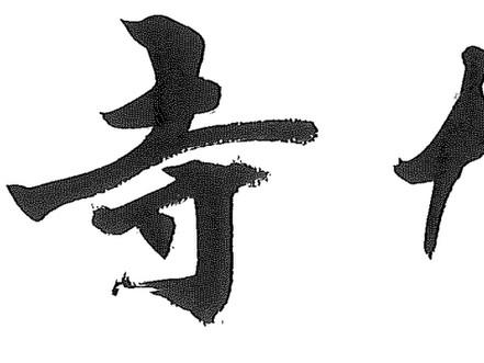 お寺のお便り「厳念寺だより秋彼岸号」を公開しました。