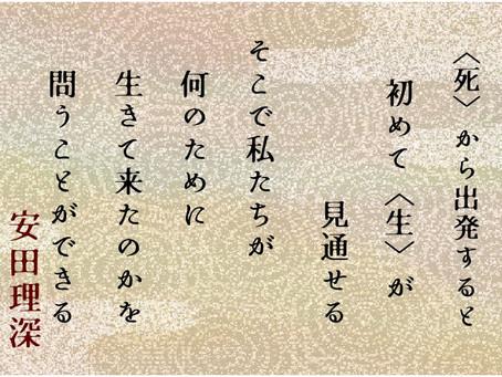 今月のことば 2020/10