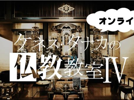 『ケネス・タナカの仏教教室Ⅳ』第1回の講演録を公開しました